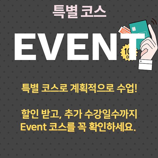 Event 코스