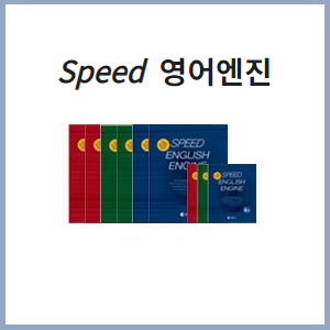 Speed 영어엔진