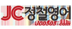정철영어닷컴