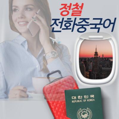 전화영어 중국어